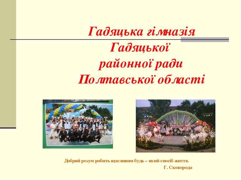 Гадяцька гімназія Гадяцької районної ради Полтавської області Добрий розум ро...