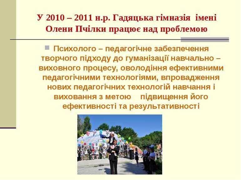 У 2010 – 2011 н.р. Гадяцька гімназія імені Олени Пчілки працює над проблемою ...