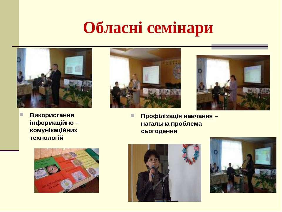 Обласні семінари Використання інформаційно – комунікаційних технологій Профіл...