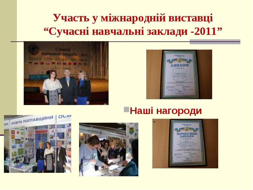 """Участь у міжнародній виставці """"Сучасні навчальні заклади -2011"""" Наші нагороди"""