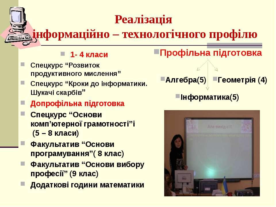"""Реалізація інформаційно – технологічного профілю 1- 4 класи Спецкурс """"Розвито..."""