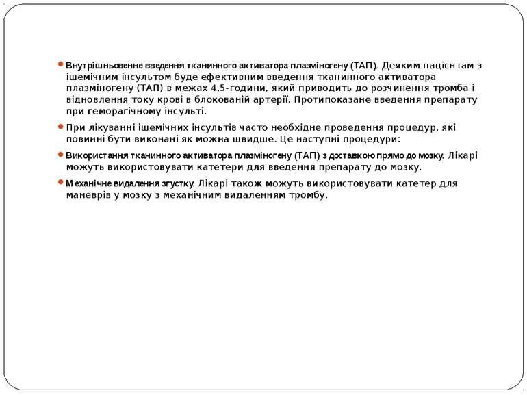Внутрішньовенне введення тканинного активатора плазміногену (ТАП).Деяким пац...