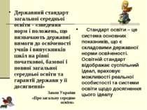 Стандарт освіти – це система основних показників, що є складовими державної н...