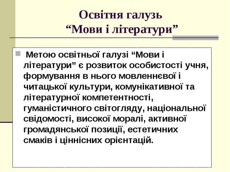 """Освітня галузь """"Мови і літератури"""" Метою освітньої галузі """"Мови і літератури""""..."""