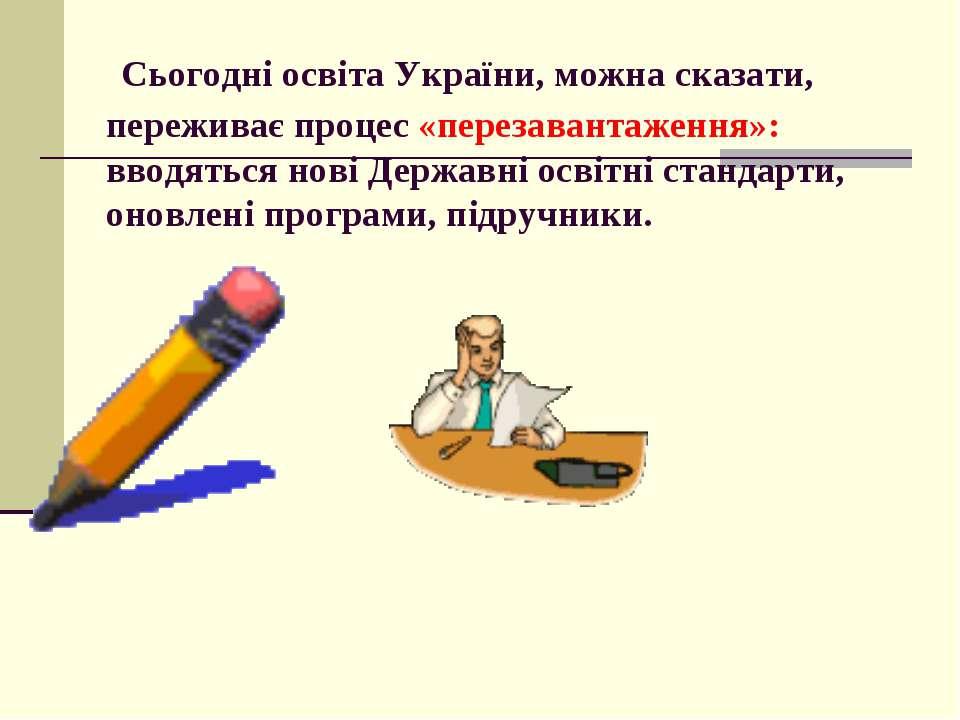 Сьогодні освіта України, можна сказати, переживає процес «перезавантаження»: ...