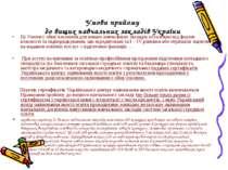 Умови прийому до вищих навчальних закладів України Ці Умови є обов'язковими д...