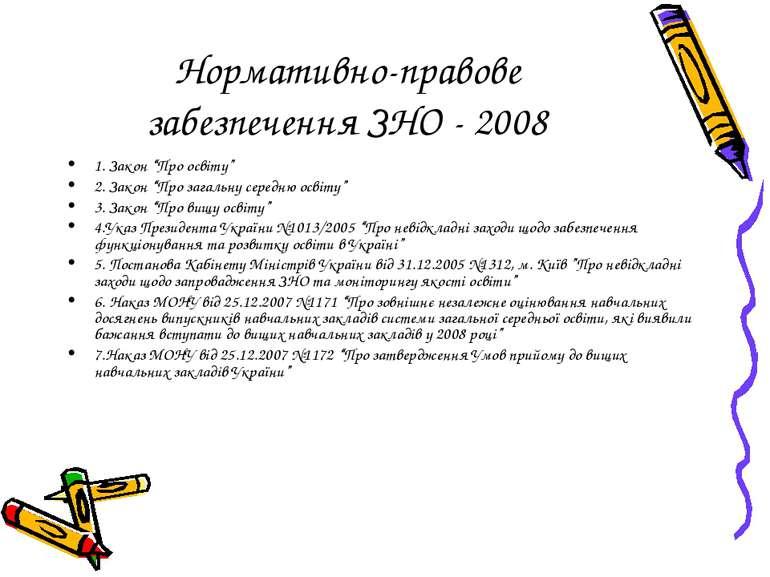 """Нормативно-правове забезпечення ЗНО - 2008 1. Закон """"Про освіту"""" 2. Закон """"Пр..."""