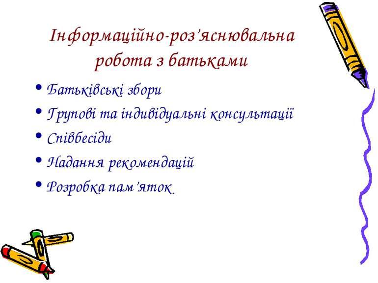 Інформаційно-роз'яснювальна робота з батьками Батьківські збори Групові та ін...