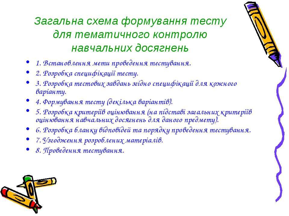Загальна схема формування тесту для тематичного контролю навчальних досягнень...