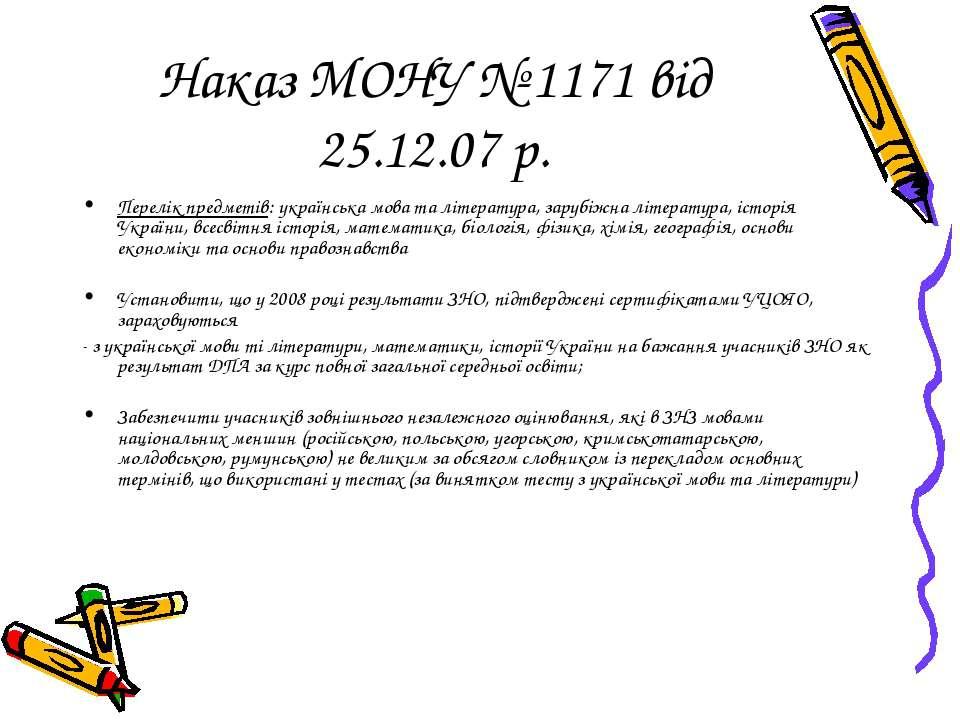 Наказ МОНУ № 1171 від 25.12.07 р. Перелік предметів: українська мова та літер...