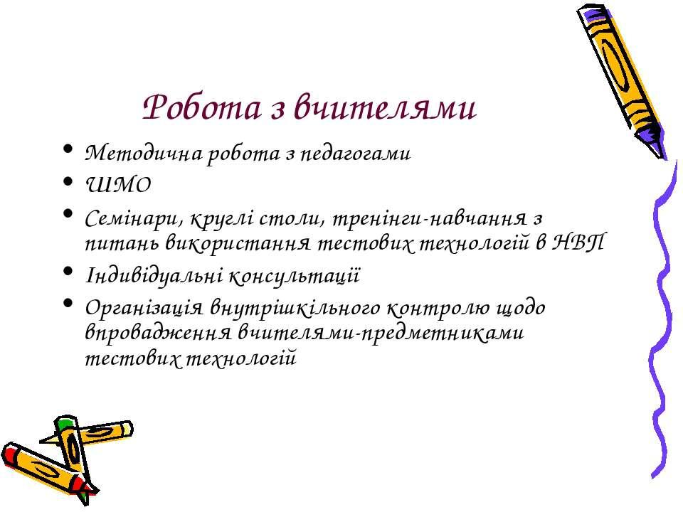 Робота з вчителями Методична робота з педагогами ШМО Семінари, круглі столи, ...