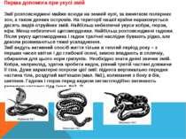 Перша допомога при укусі змій Змії розповсюджені майже всюди на земній кулі, ...