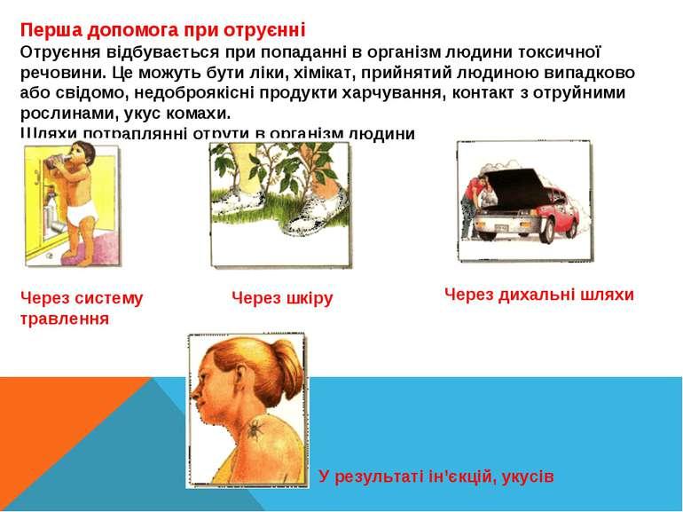Перша допомога при отруєнні Отруєння відбувається при попаданні в організм лю...