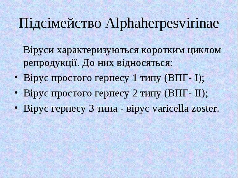 Підсімейство Alphaherpesvirinae Віруси характеризуються коротким циклом репро...