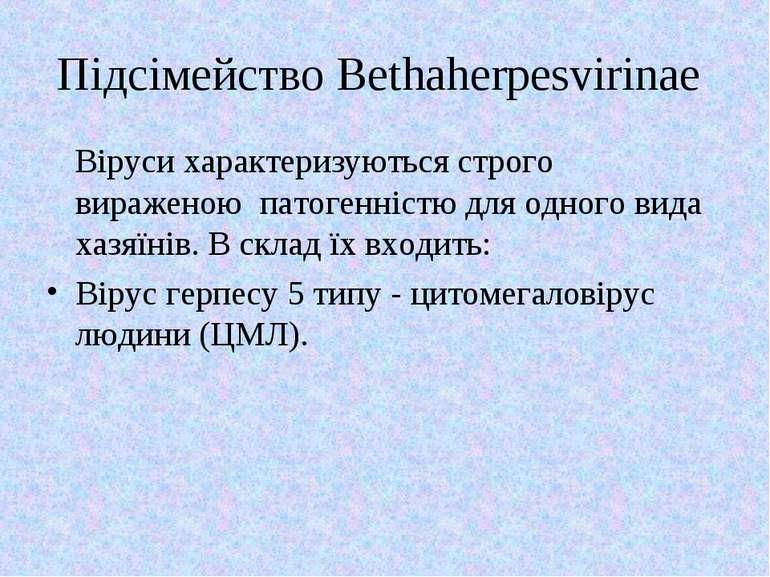 Підсімейство Bethaherpesvirinae Віруси характеризуються строго вираженою пато...