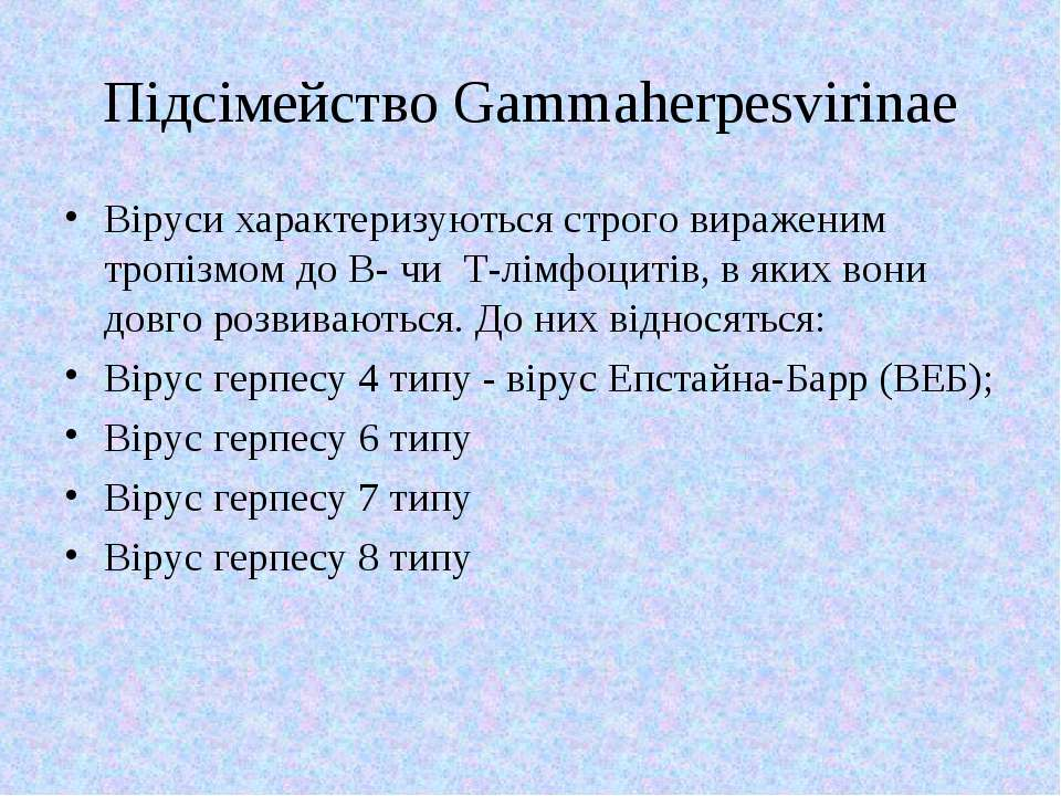 Підсімейство Gammaherpesvirinae Віруси характеризуються строго вираженим троп...