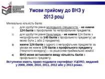 Умови прийому до ВНЗ у 2013 році Мінімальна кількість балів: для здобуття рів...