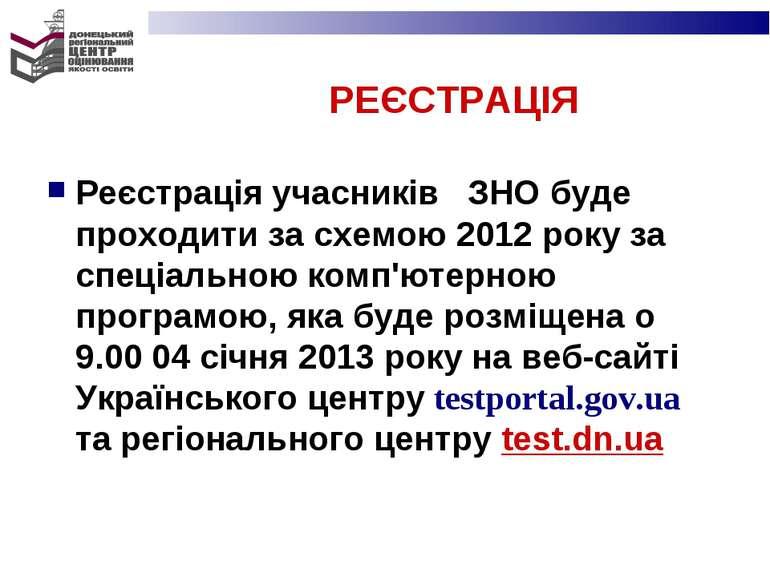 РЕЄСТРАЦІЯ Реєстрація учасників ЗНО буде проходити за схемою 2012 року за спе...
