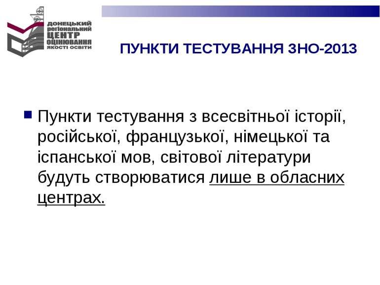 ПУНКТИ ТЕСТУВАННЯ ЗНО-2013 Пункти тестування з всесвітньої історії, російсько...