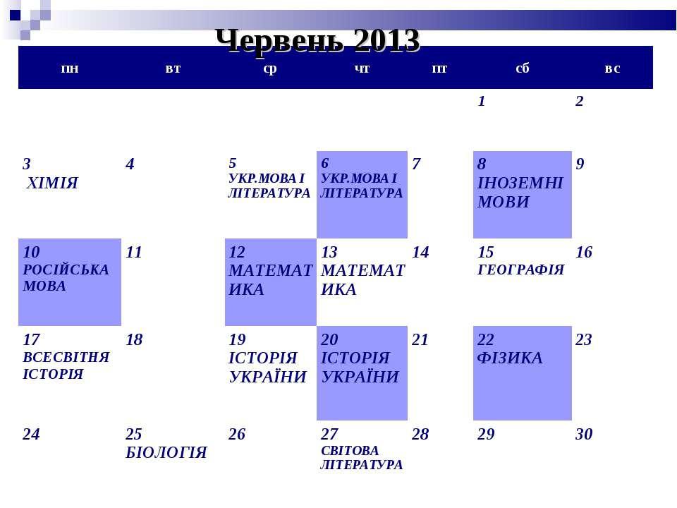 Червень 2013 пн вт ср чт пт сб вс      1 2 3 ХІМІЯ 4 5 УКР.МОВА І ЛІТЕРА...