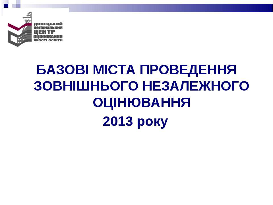 БАЗОВІ МІСТА ПРОВЕДЕННЯ ЗОВНІШНЬОГО НЕЗАЛЕЖНОГО ОЦІНЮВАННЯ 2013 року
