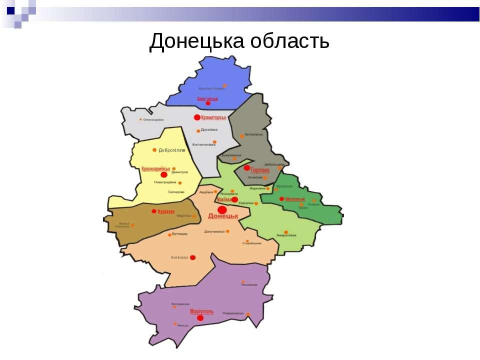 Донецька область