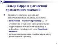 Тільця Барра в діагностиці хромосомних аномалій До цитогенетичних методів, що...