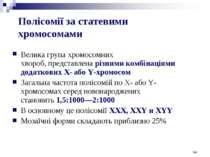 Полісомії за статевими хромосомами Велика група хромосомних хвороб, представл...