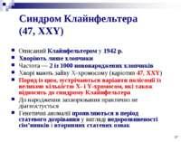 Синдром Клайнфельтера (47, ХXY) Описаний Клайнфельтером у 1942 р. Хворіють ли...