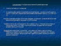 Цитогенетично С-м Дауна представлений двома варіантами: 1)проста трисомія по ...