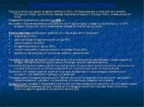 Синдром Шерешевського-Тернера. Перший клінічний опис даного синдрому зроблено...