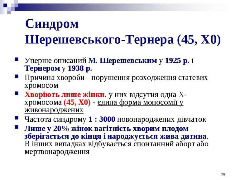Синдром Шерешевського-Тернера (45, Х0) Уперше описаний М. Шерешевським у 1925...