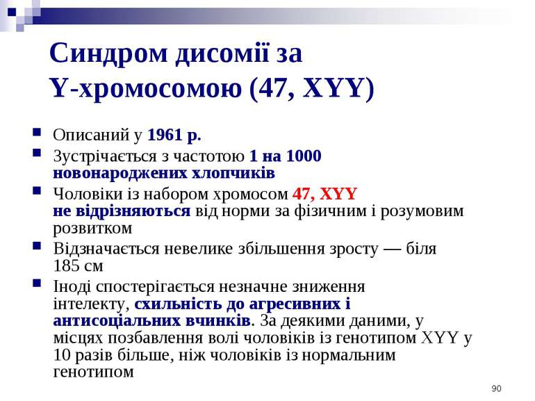 Синдром дисомії за Y-хромосомою (47, XYY) Описаний у 1961 р. Зустрічається з ...