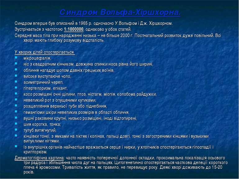 Синдром Вольфа-Хіршхорна. Синдром вперше був описаний в 1965 р. одночасно У.В...