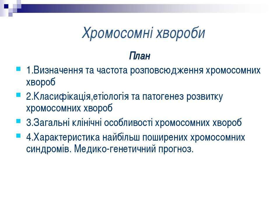 Хромосомні хвороби План 1.Визначення та частота розповсюдження хромосомних хв...