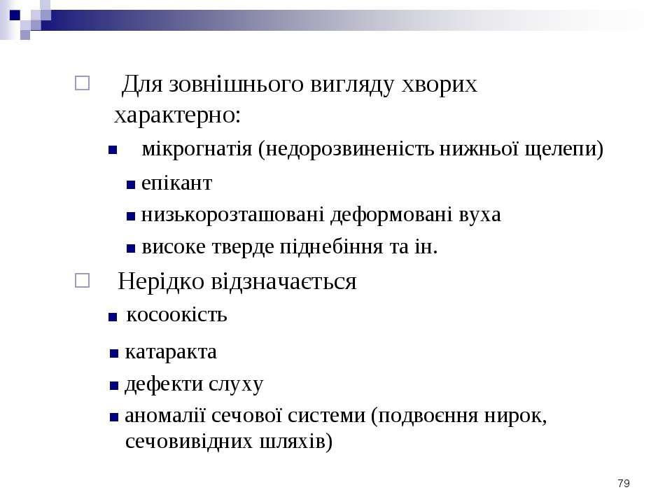 Для зовнішнього вигляду хворих характерно: мікрогнатія (недорозвиненість нижн...