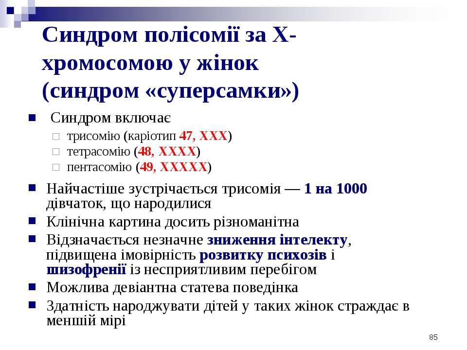 Синдром полісомії за Х- хромосомою у жінок (синдром «суперсамки») Синдром вкл...