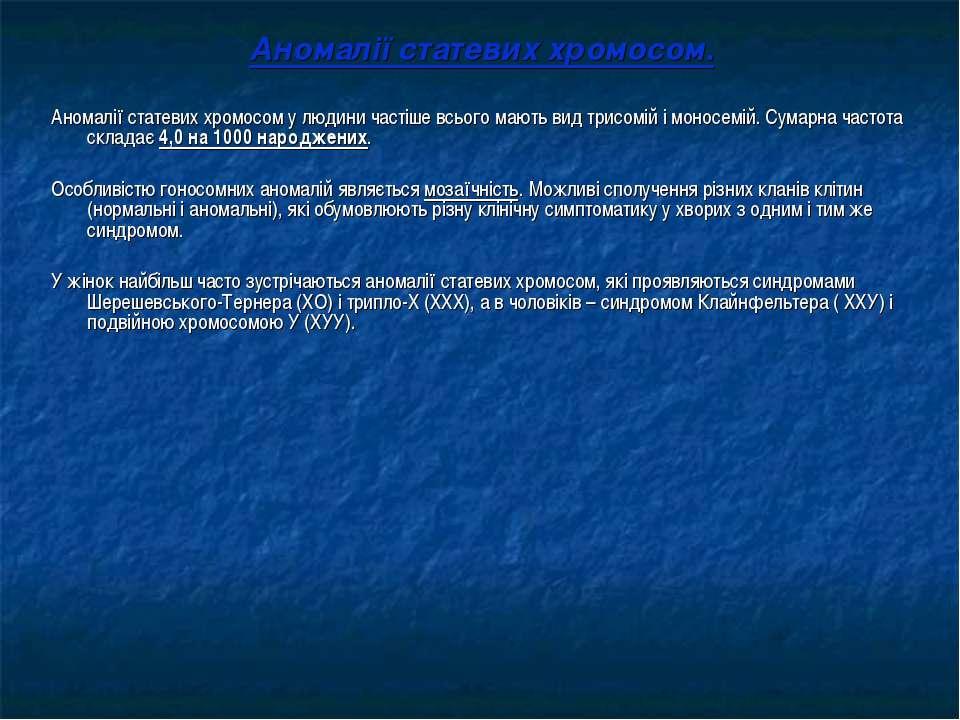 Аномалії статевих хромосом. Аномалії статевих хромосом у людини частіше всьог...