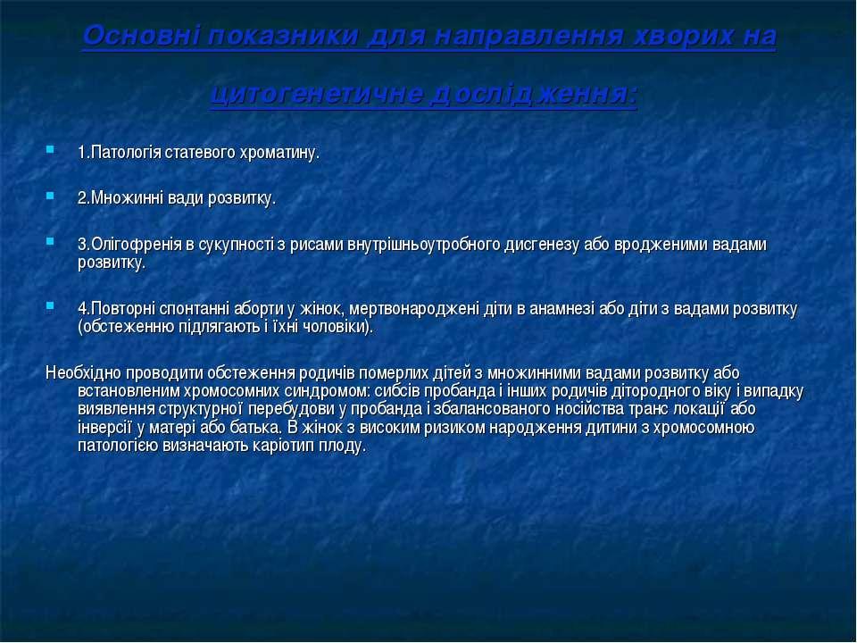 Основні показники для направлення хворих на цитогенетичне дослідження: 1.Пато...