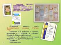 Дишлєва Світлана Володимирівна – редактор шкільної газети «Шкільна планета», ...