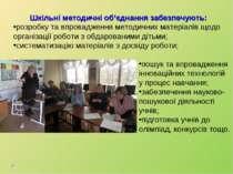 Шкільні методичні об'єднання забезпечують: розробку та впровадження методични...