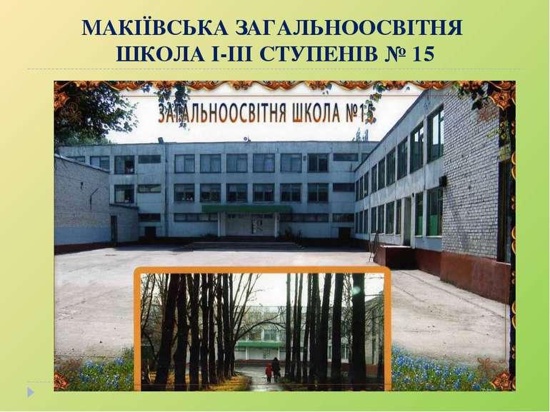 МАКІЇВСЬКА ЗАГАЛЬНООСВІТНЯ ШКОЛА I-III СТУПЕНІВ № 15