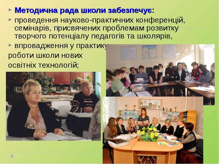 Методична рада школи забезпечує: проведення науково-практичних конференцій, с...