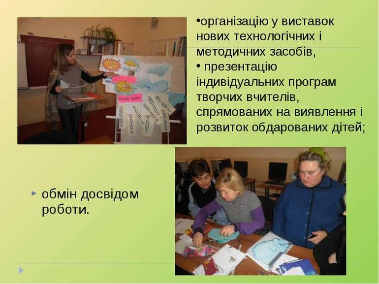 обмін досвідом роботи. організацію у виставок нових технологічних і методични...