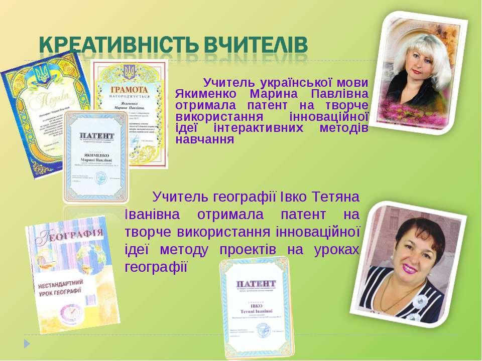 Учитель української мови Якименко Марина Павлівна отримала патент на творче в...