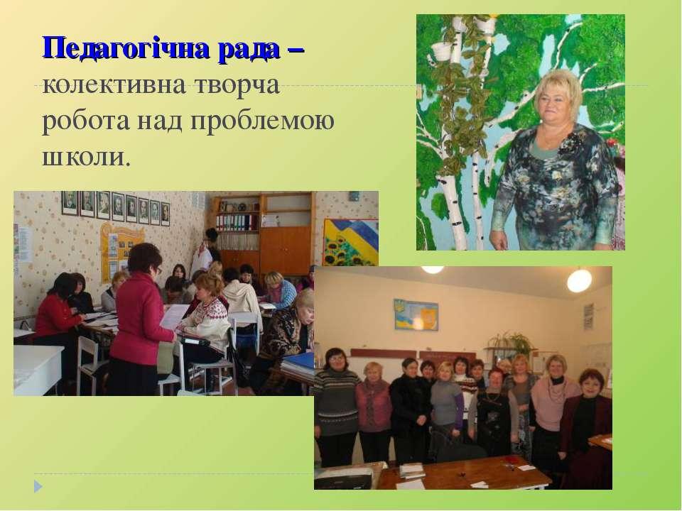 Педагогічна рада – колективна творча робота над проблемою школи.