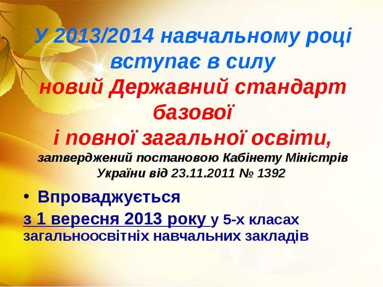 У 2013/2014 навчальному році вступає в силу новий Державний стандарт базової ...