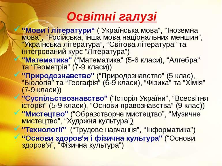 """Освітні галузі """"Мови і літератури"""" (""""Українська мова"""", """"Іноземна мова"""", """"Росі..."""