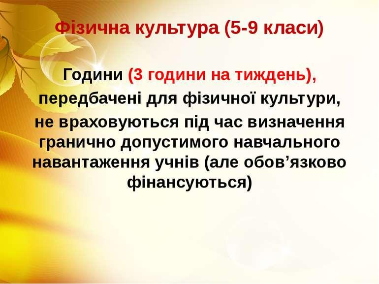 Фізична культура (5-9 класи) Години (3 години на тиждень), передбачені для фі...