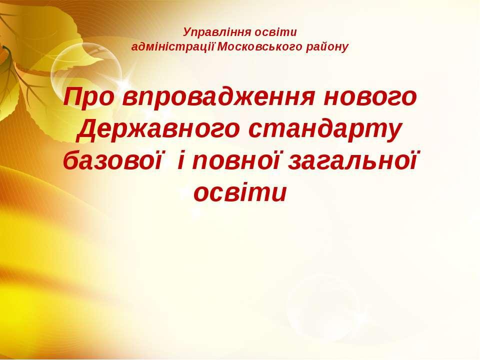 Управління освіти адміністрації Московського району Про впровадження нового Д...